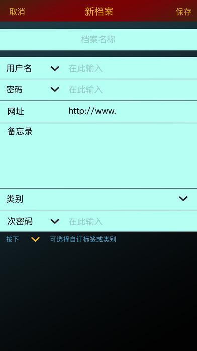 密码寶™ - 简单且易于使用的密码管理器