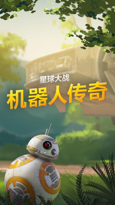 星球大战:机器人传奇™