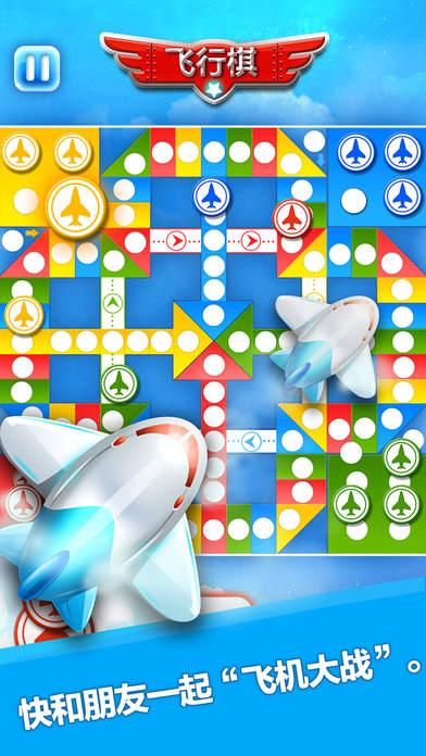 飞行棋—益智力双人疯狂小游戏