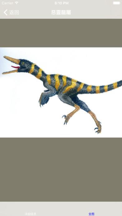 白垩纪的恐龙