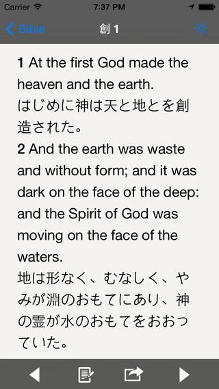 Glory 聖書 - 英語日本語版