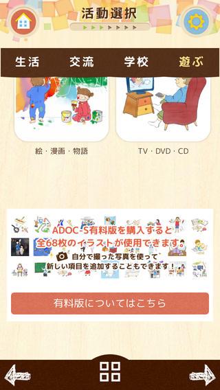 ADOC-S 無料版 〜みんなで作る教育支援計画。先生-親-専門家が連携する新しい特別支援のかたち。〜
