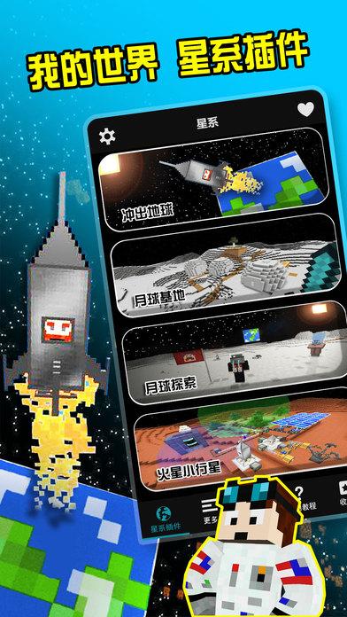 星空插件光环助手 - 快用游戏盒子 for 我的世界