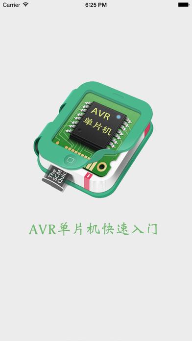 AVR单片机快速入门