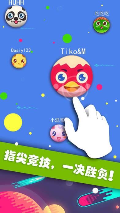 大萌吃小萌—全民天天多玩转我的球球免费手机小游戏大战app