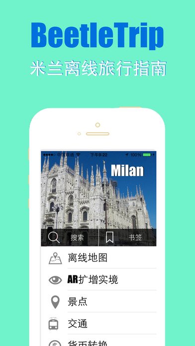米兰旅游指南地铁意大利甲虫离线地图 Milan travel guide and offline city map, BeetleTrip Milan expo metro train trip advisor