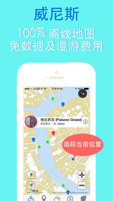 Venice Map offline, BeetleTrip Venezia subway metro pass travel guide route planner 意大利旅游指南地铁甲虫威尼斯离线地图