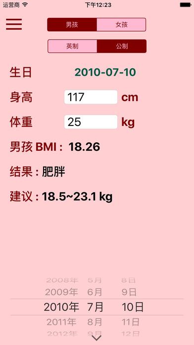 儿童 BMI 计算机 - 体重管理,体重控制