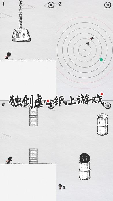 史上最虐心的火柴人游戏合集4