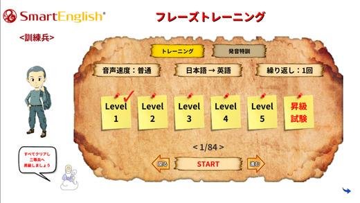 Smart English CS2800【受講生専用】