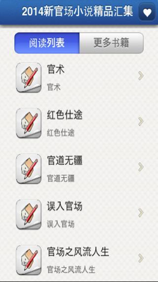 2014新官场小说精品汇集