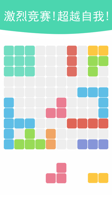 1010 - 俄罗斯方块经典单机创意小游戏