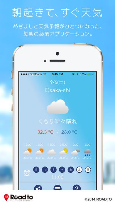 AlarmWeather 〜めざまし&天気予報〜