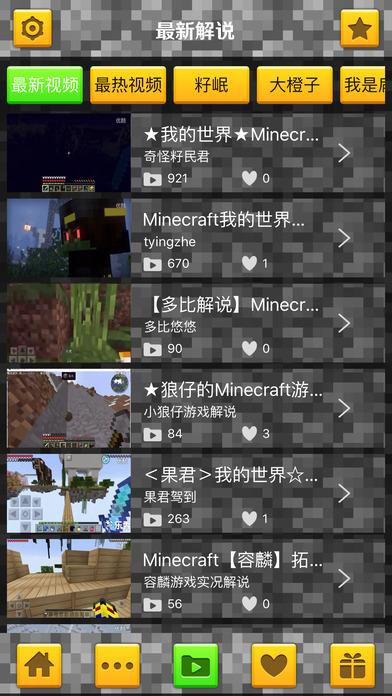MC烧饼盒子专业版 for 我的世界 - 免费中文版方块插件游戏社区