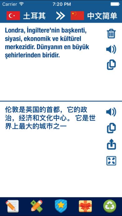 土耳其语中文翻译 - 词典与翻译