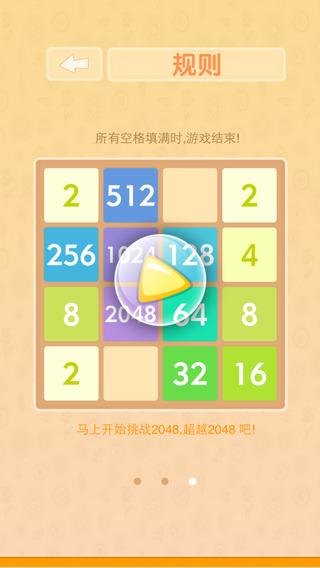挑战2048正式版