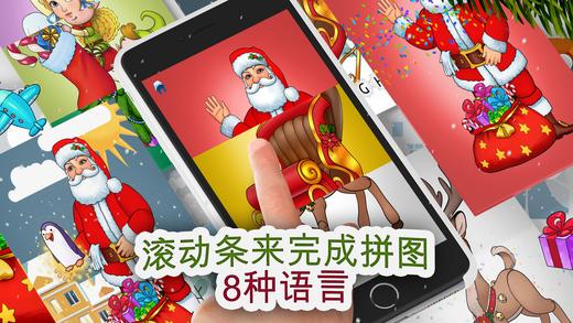 Moona拼图'圣诞' - 幼儿的免费互动拼图有