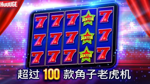 Huuuge娱乐城™ 拉霸角子老虎机Slots赌场中文游戏