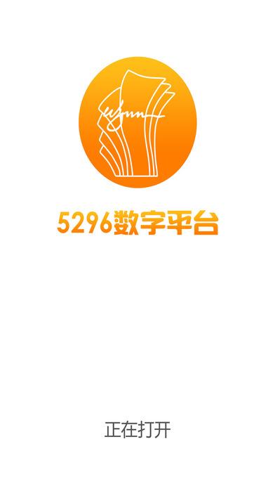 5296数字平台