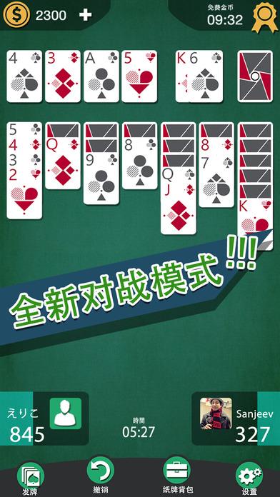 纸牌接龙 - 经典桌面休闲棋牌游戏