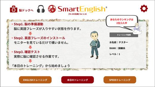 Smart English FA840【受講生専用】