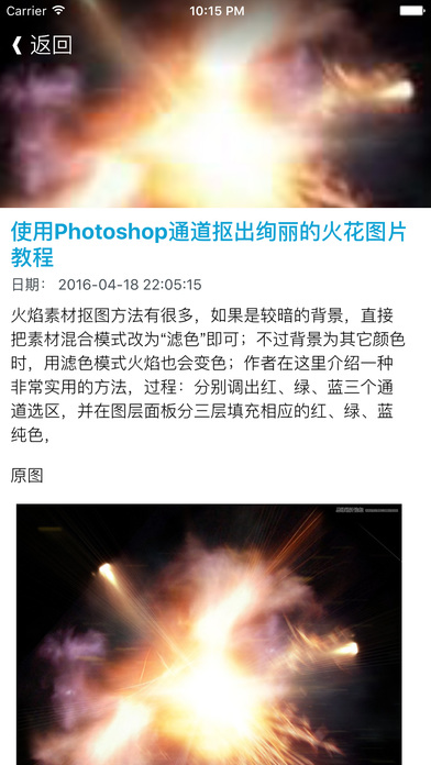 PS实战教程 For Photoshop