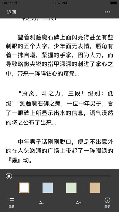 【斗破苍穹】热血小说