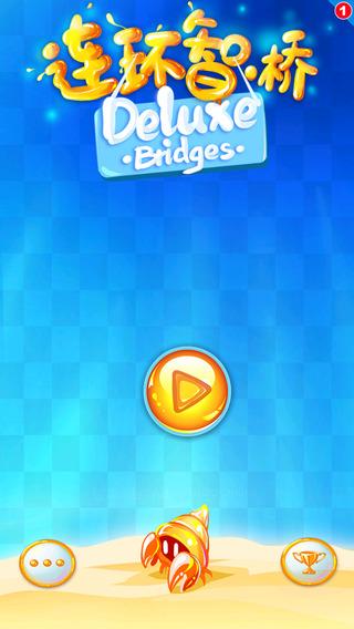 趣味智力连线• 桥