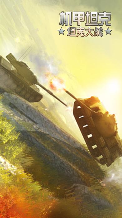 机甲坦克- 疯狂铁血力量大战钢铁机器人