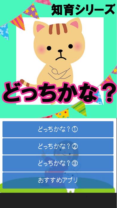 【どっちかな?】知育シリーズ~幼児・子供向け無料アプリ~