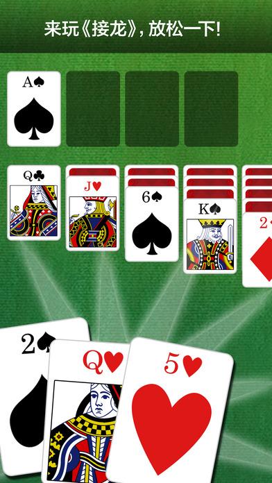 接龙经典卡牌游戏™