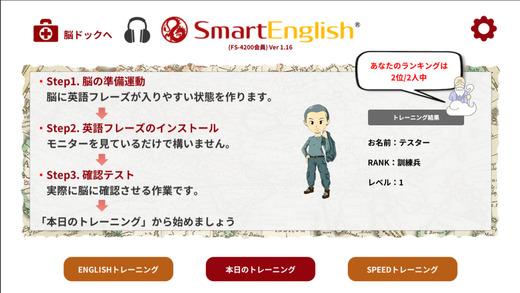 Smart English FS4200【受講生専用】