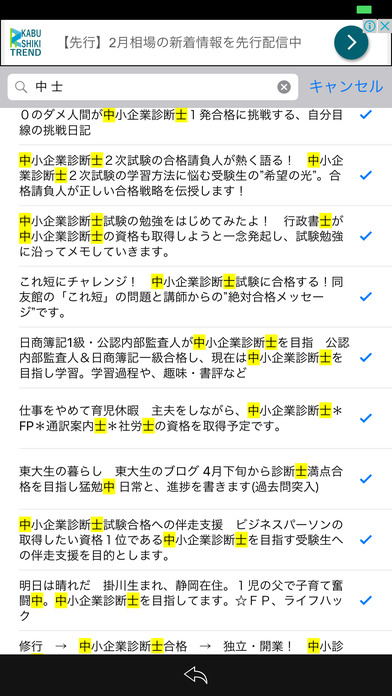BLOG中小企業診断士試験に受かろう!