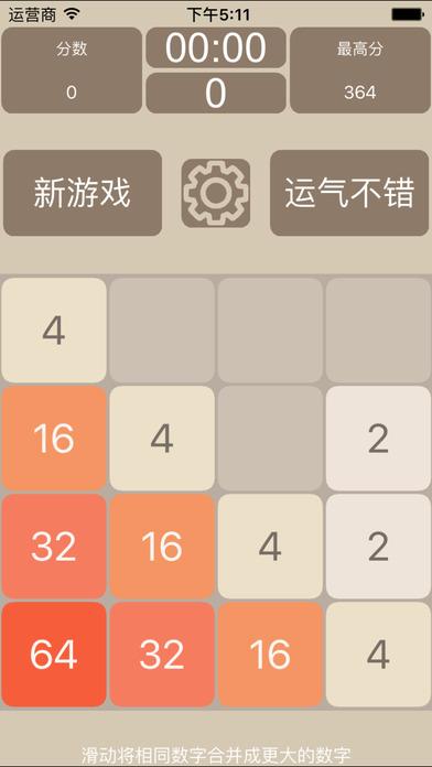 幸运2048免费版 - 运气好的话可以几秒钟获胜的2048!