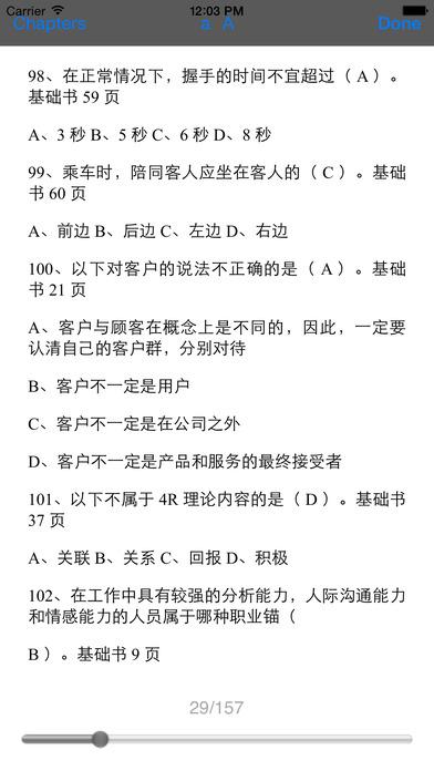 2015广州市客服管理师考试题库-基础理论与答案
