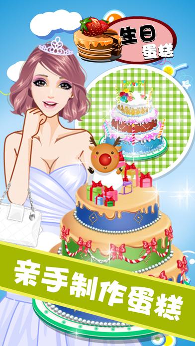 公主的魔法蛋糕店™-儿童厨房小游戏做蛋糕