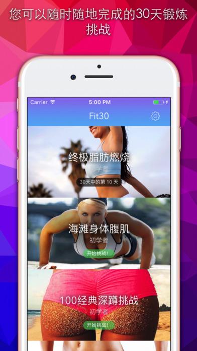 Fit30 - 30日健身挑战免费塑身健美应用程式