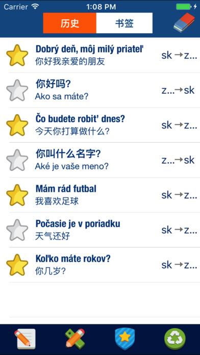 斯洛伐克 中国 翻译 - 斯洛伐克 字典