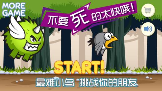 飞扬的小鸟-史上最难的Bird游戏