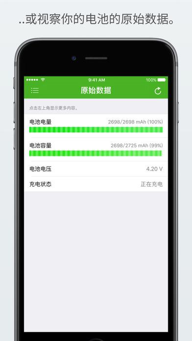 电池寿命 (Battery Life):check device\'s runtimes