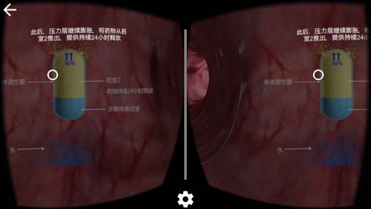 VR视频(医文立德)