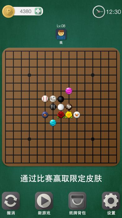 五子棋大师 - 免费实时对战棋牌游戏