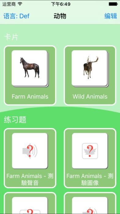 动物。卡和测验