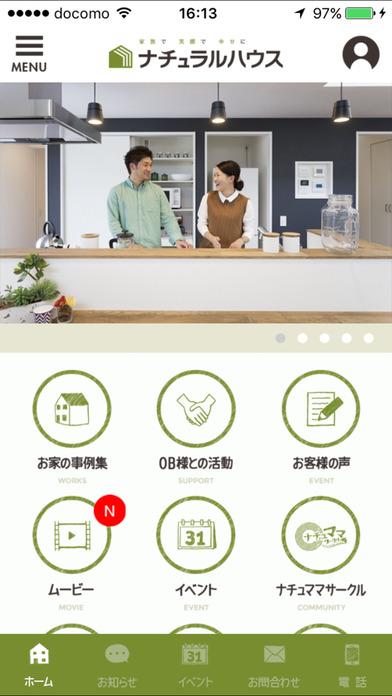 【ナチュラルハウス】福山市の注文住宅・新築一戸建ての工務店なら