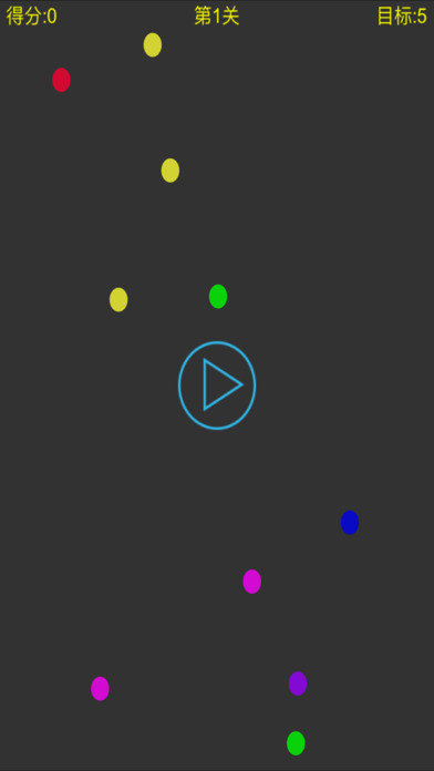 爆破小球——飞碟碰撞GO