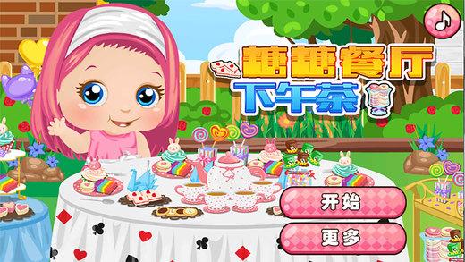 糖糖餐厅下午茶-CN