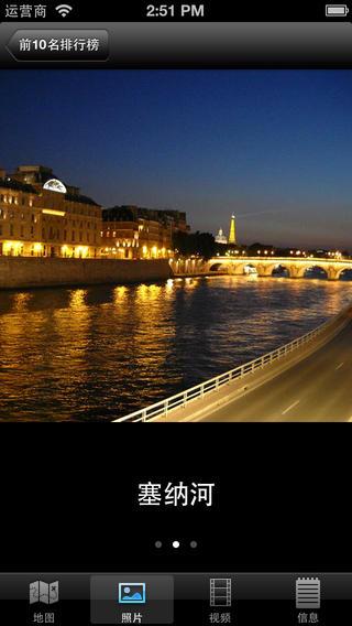 巴黎10大旅游胜地 - 顶级美景游览指南