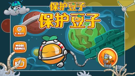 保护豆子太空旅行单机游戏
