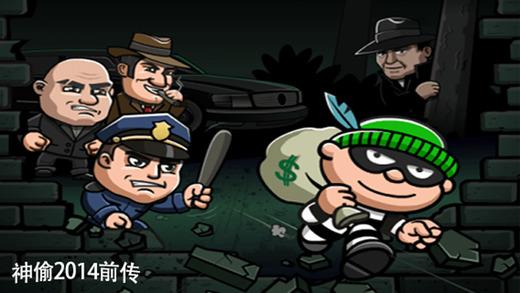 神偷2014前传:小偷闯关解谜游戏大全