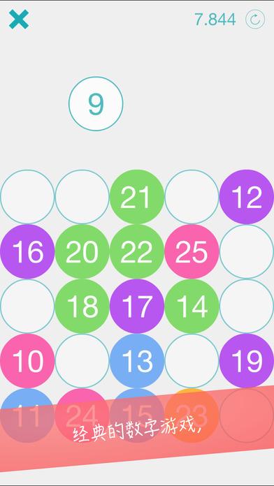 Num25 ~ 支持联机对战的按经典数字游戏